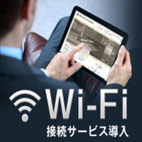 全客室、共用部分Wi‐Fi接続無料