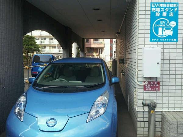 電気自動車充電スタンド完備