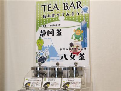 静岡茶と八女茶飲み比べ開催中