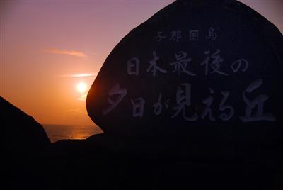 日本最後の夕日がみえる丘
