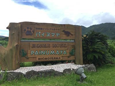 西表島ジャングルホテル
