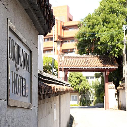 古き良き沖縄の情緒漂う閑静なホテル