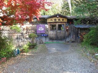 屈斜路湖畔の小さな宿、自然の中で湯量豊富な大きな露天風呂が自慢。